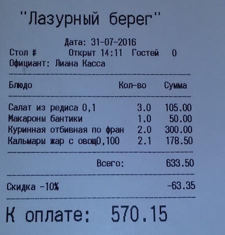 Чек из кафе-ресторана на пляже Лазурный берег, Евпатория, Крым
