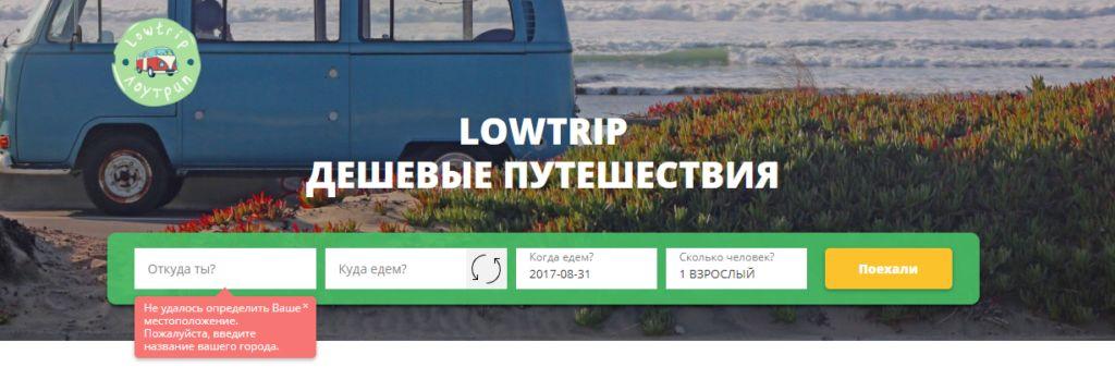 Бюджетные путешествия