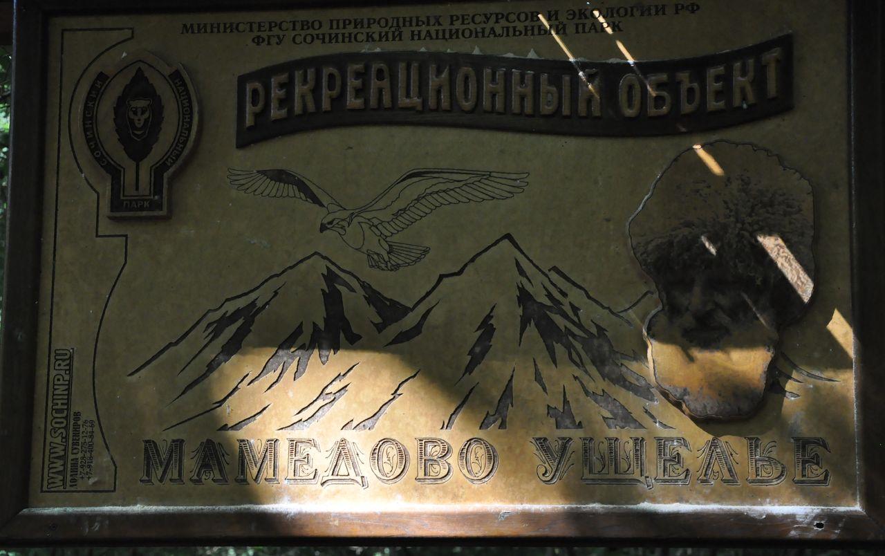 Мамедова Щель. Вход в рекреационную территорию