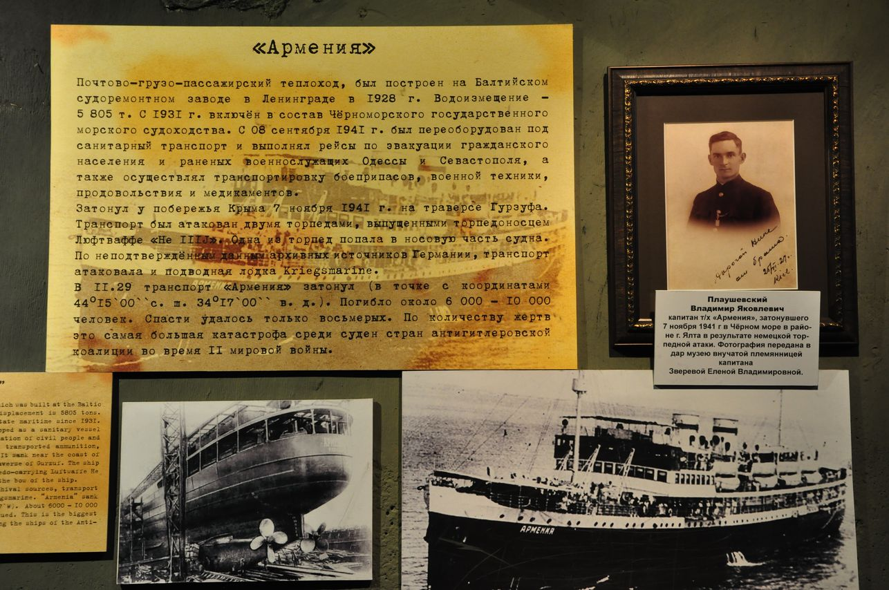 Гибель Армении. Музей катастроф на водах
