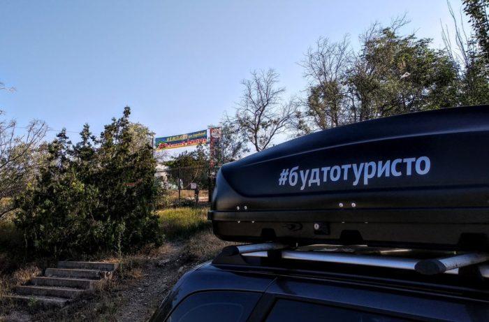 В Крым на машине 2018