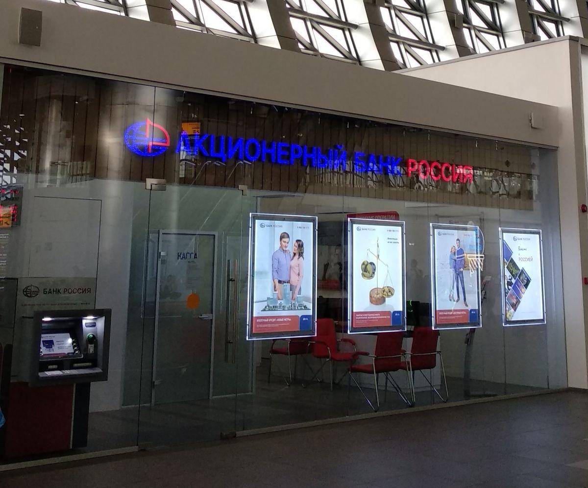 Аэропорт Симферополь. Банкомат