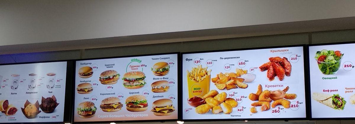 Аэропорт Симферополь. Цены в Мирбургере