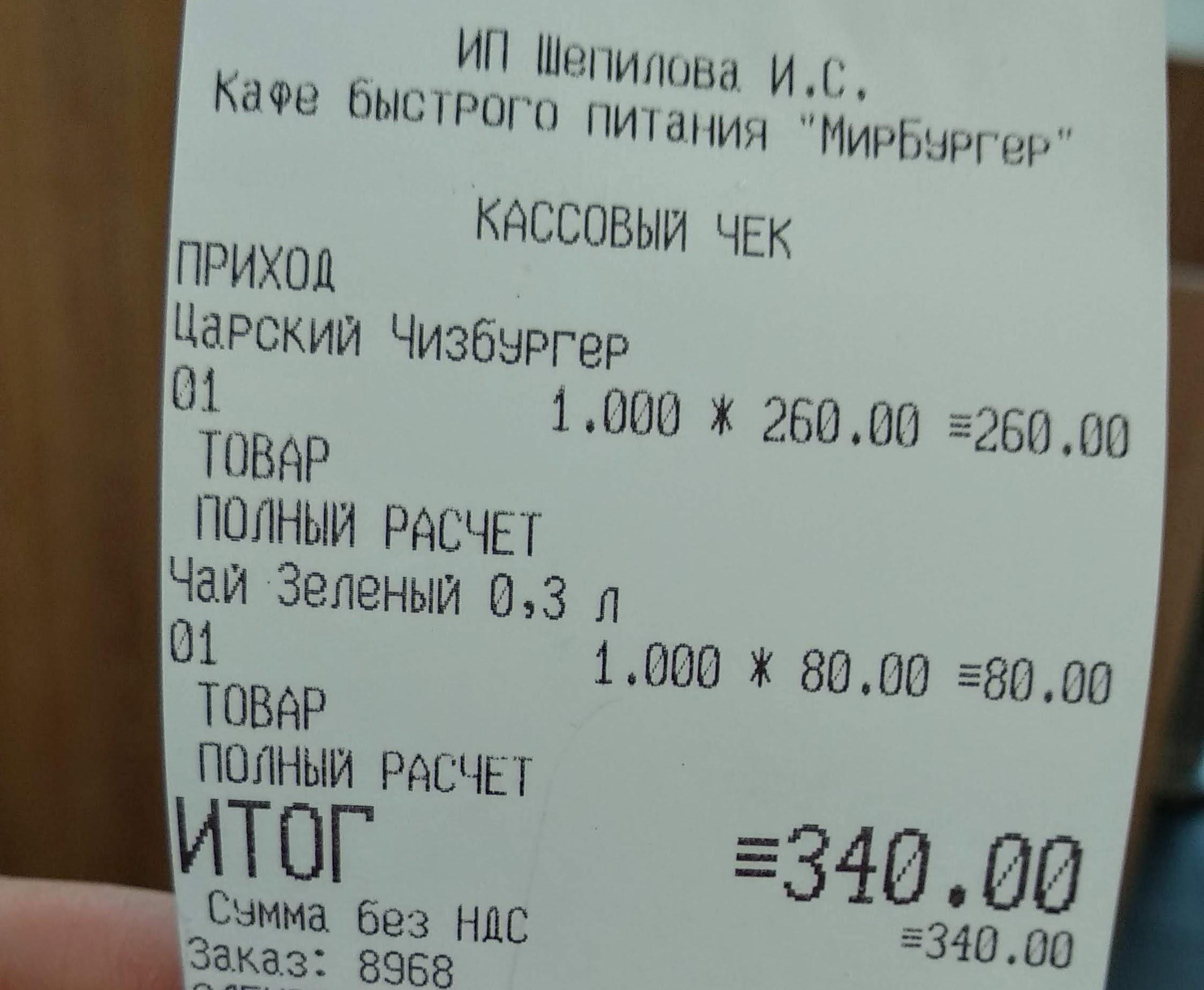 Чек из бургерной. Аэропорт Симферополь