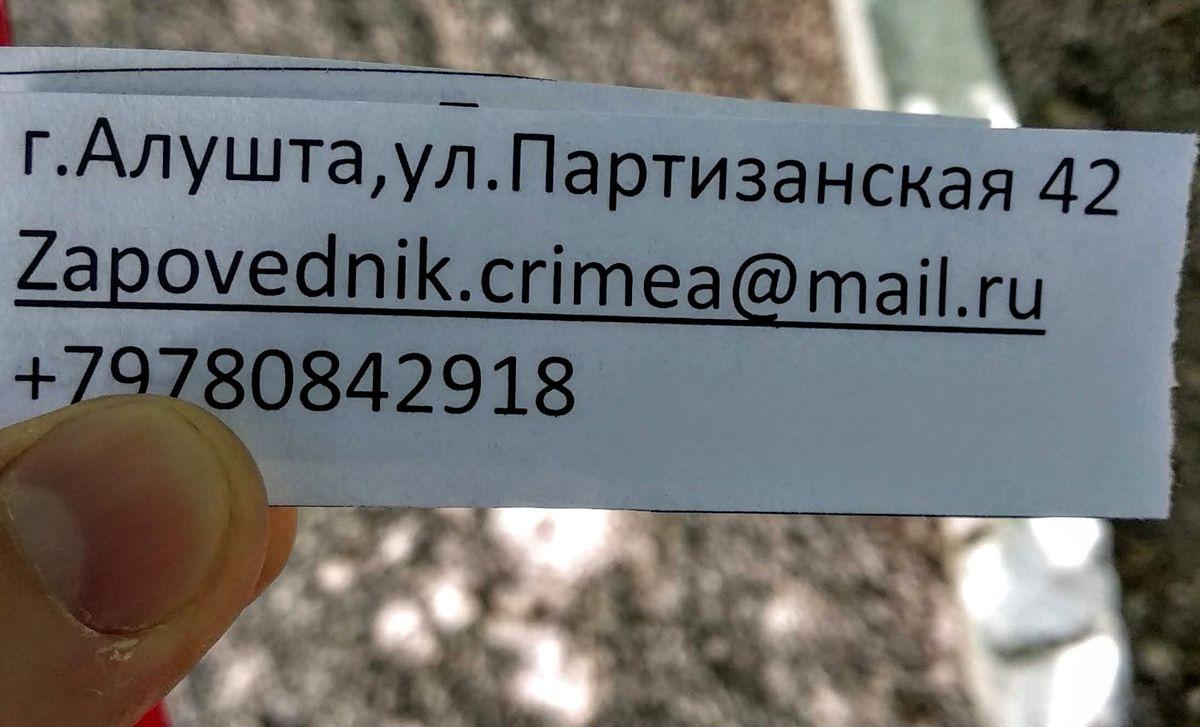 Крымский Природный Заповедник. Посещение по записи