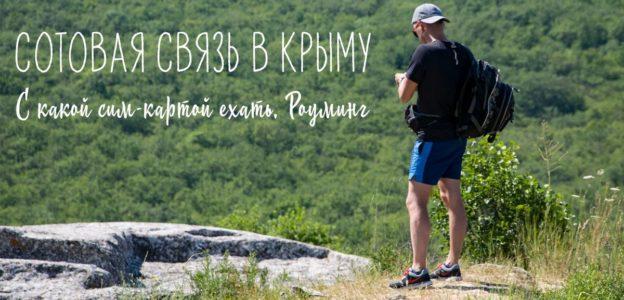 Сотовая связь в Крыму