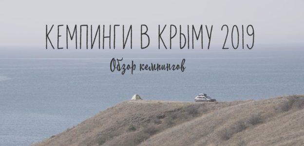 Кемпинги в Крыму 2019