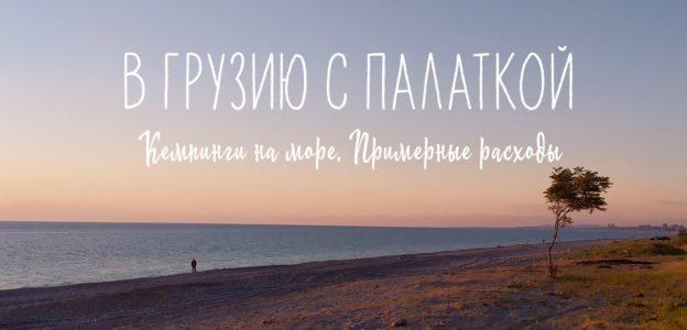 в грузию с палаткой. кемпинги на море