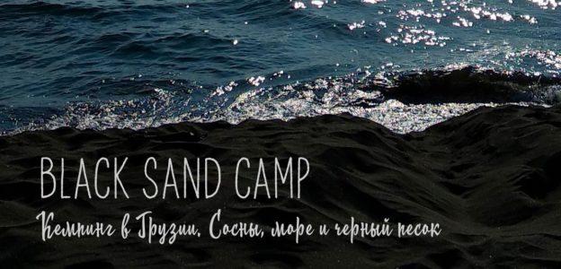 Кемпинг в Грузии Black Sand Camp