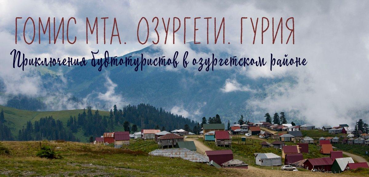 Гомис Мта. Приключения в Озургетском районе