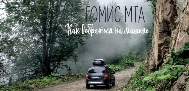 Гомис Мта на машине, как добраться