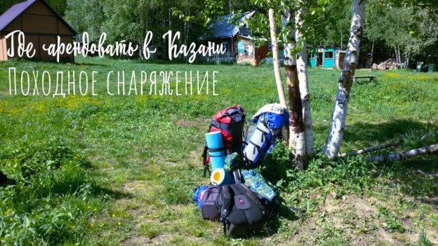 Аренда снаряжения в Казани