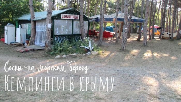 Кемпинги в Крыму 21